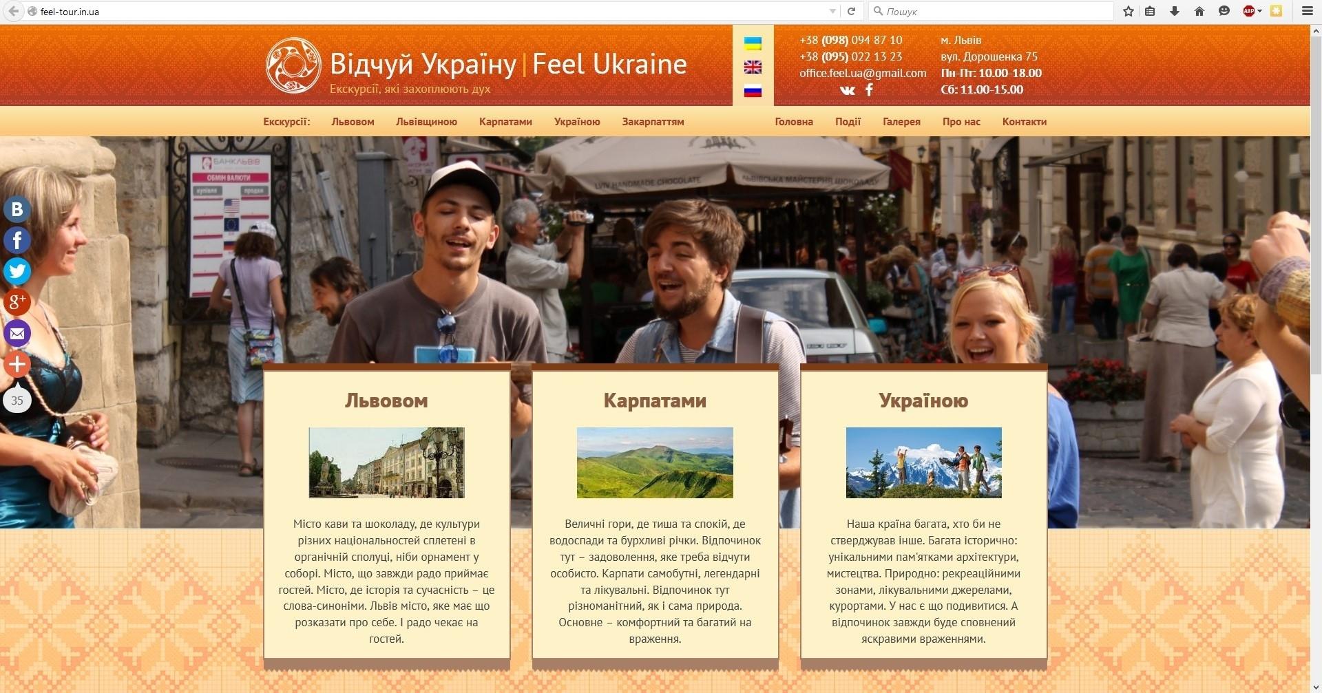 Головна сторінка. Відчуй Україну | Feel Ukraine