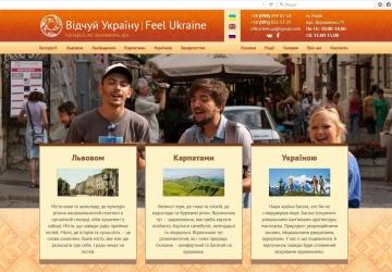 Відчуй Україну