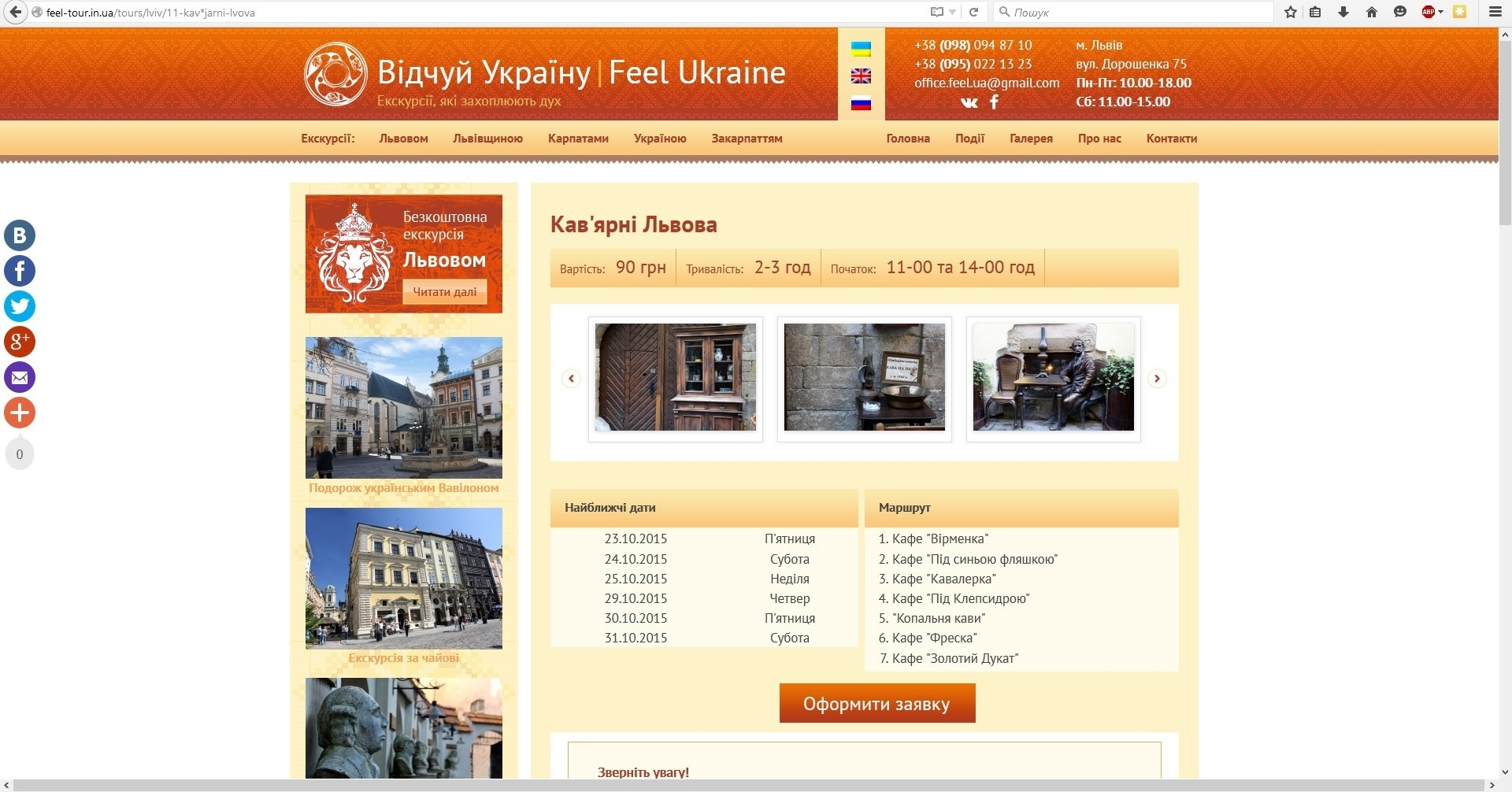 Екскурсія детально. Відчуй Україну | Feel Ukraine
