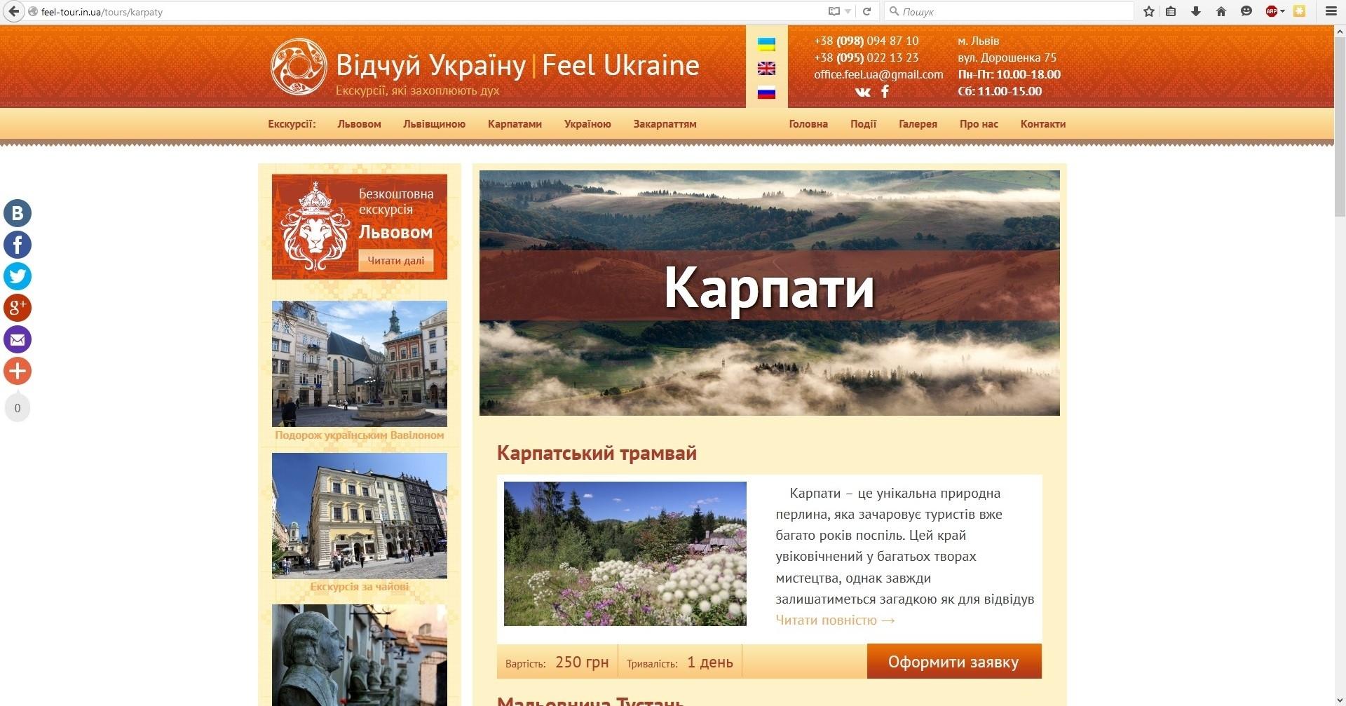 Перелік екскурсій. Відчуй Україну | Feel Ukraine